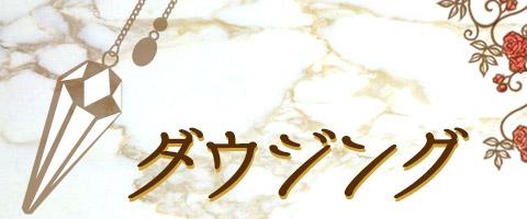 ダウジング|恋愛の神様DX