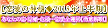 【恋愛の神様◆2018年上半期】