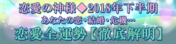 【恋愛の神様◆2018年下半期】