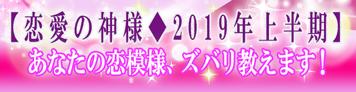 【恋愛の神様◆2019年上半期】