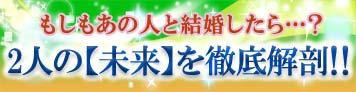 2人の未来を徹底解剖!!