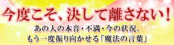【復活愛】