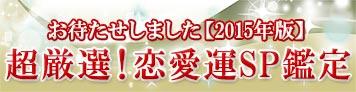 【2015年超・厳選】