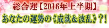 総合運【2016年上半期】