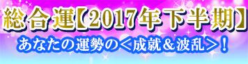総合運【2017年下半期】あなたの運勢の<成就&波乱>!