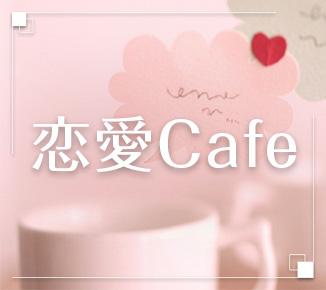 恋愛Cafe