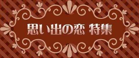 恋愛の神様DX×思い出の恋特集