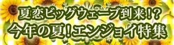 夏恋ビッグウェーブ到来!?今年の夏!エンジョイ特集