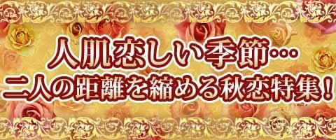 人肌恋しい季節…二人の距離を縮める秋恋特集!