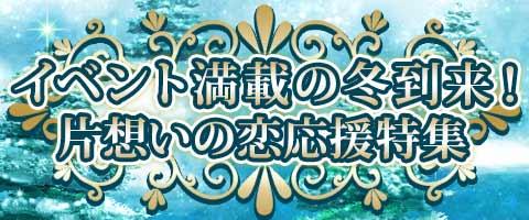 イベント満載の冬到来!片想いの恋応援特集