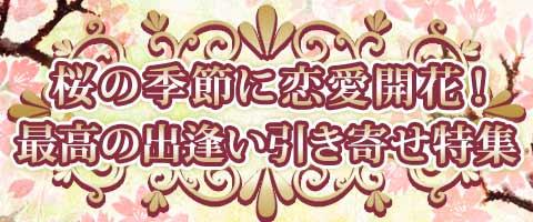 桜の季節に恋愛開花!最高の出逢い引き寄せ特集