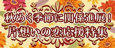 秋めく季節に関係進展!片想いの恋応援特集