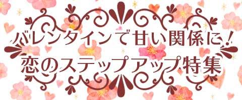 バレンタインで甘い関係に!恋のステップアップ特集