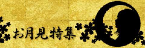恋愛の神様DX×お月見特集特集